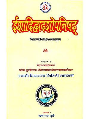 ईशादिव्दादशोपनिषद् The Twelve  Principal Upanishads