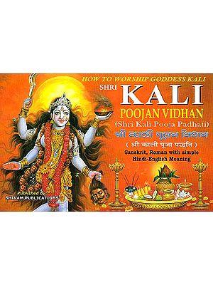 How to Worship Goddess Kali: श्री काली पूजन विधान (श्री काली पूजा पद्धति) (Sanskrit Text, Transliteration and Hindi-English Translation)