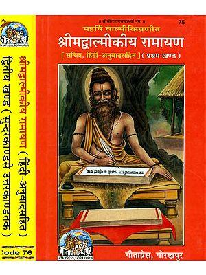 श्रीमद्वाल्मीकीय रामायण: The Ramayana of Valmiki: A Set of Two Volumes (Sanskrit Text with Hindi Translation)