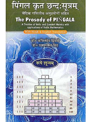 पिंगल कृत छन्द:सूत्रम The Prosody of Pingala - A Treatise of Vedic and Sanskrit Metrics with Applications of Vedic Mathematics