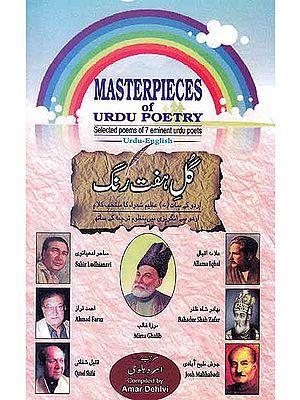 Masterpieces of Urdu Poetry (Selected Poems of 7 Eminent Urdu Poets) (Urdu-English)