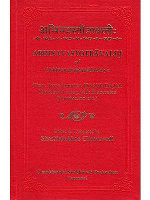 Stotras by Abhinavagupta (Text, Transliteration and English Translation)