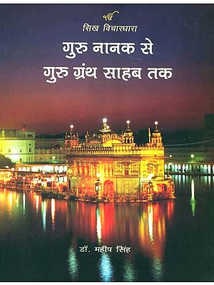 सिख विचारधारा- गुरु नानक से गुरु ग्रंथ साहब तक: Sikh Thought- From Guru Nanak to the Guru Granth Sahib