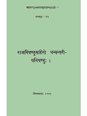 राजनिघण्टुसहितो धन्वन्तरीयनिघण्टु: Raj Nighantu with Dhanvantri Nighantu (An Old and Rare Book)