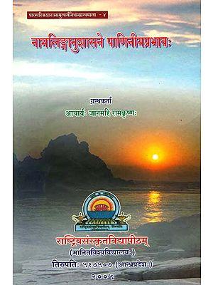 नामलिंगानुशासने पाणिनीयप्रभाव: Impact of Panini on Nama-Linga-Anushasan