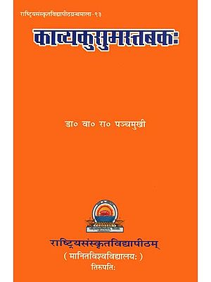 काव्यकुसुमस्तबक: Collection of Sanskrit Poems