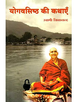 योगवसिष्ठ की कथाएँ: Stories of Yoga Vasistha