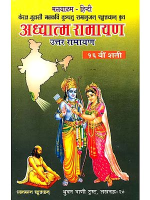 अध्यात्म रामायण: Adhyatma Ramayana (Different Ramayanas of India)