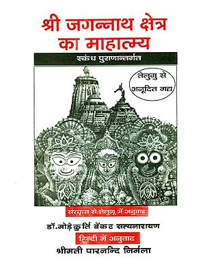 श्री जगन्नाथ क्षेत्र का माहात्मय: Mahatmya of Shri Jagannath from The Skanda Purana