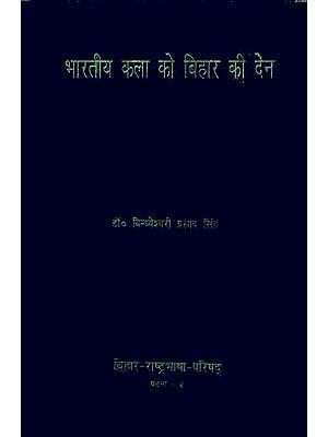 भारतीय कला को बिहार की देन: Contribution of Bihar to Indian Art (A Rare Book)