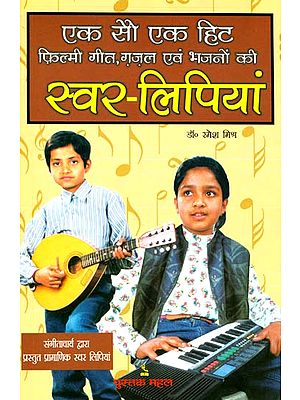 एक सौ एक हिट फ़िल्मी गीत, ग़ज़ल एवं भजनों की स्वर लिपियां: 101 Hit Film Songs, Ghazals and Bhajans Notions