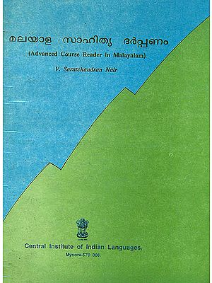 Advanced Course Reader in Malayalam (An Old and Rare Book)
