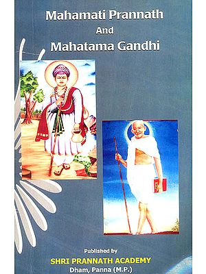Mahamati Prannath and Mahatama Gandhi