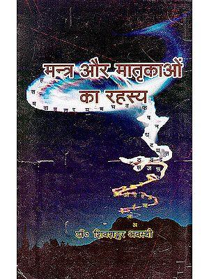 Mantra Aur Matrkaon Ka Rahasya (Significance of Mantras and Matrikas According to Tantrism) (Sanskrit Only)