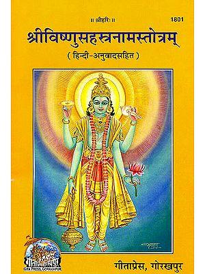 श्री विष्णु सहस्रनाम (हिन्दी अनुवाद सहित): Shri Vishnu Sahasranama