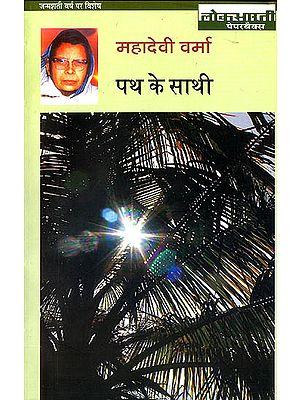 पथ के साथी (Reminiscences of Hindi Poets)
