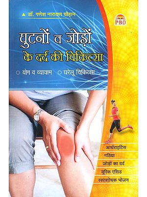 घुटनो और जोड़ो के दर्द की चिकित्सा: Curing Knee and Joint Pain