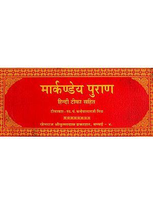 मार्कण्डेय पुराण (संस्कृत एवं हिंदी अनुवाद) -  Markandeya Purana  (Khemraj Edition)
