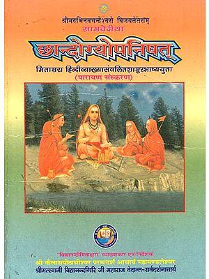 छान्दोग्योपनिषत् (संस्कृत एवं हिंदी अनुवाद) - Chandogya Upanishad (Kailash Ashram Edition)