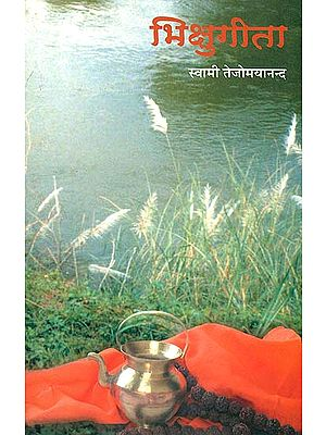 भिक्षुगीता: Bhikshu Gita from the Shrimad Bhagavatam