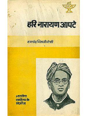 हरि नारायण आपटे (भारतीय साहित्य के निर्माता): Hari Narain Apte (Makers of Indian Literature)