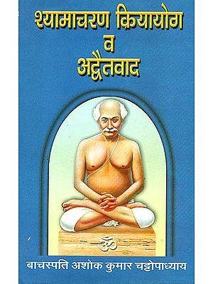 श्यामाचरण क्रियायोग व अद्वैतवाद: Shama Churn Kriya Yoga and Advaita