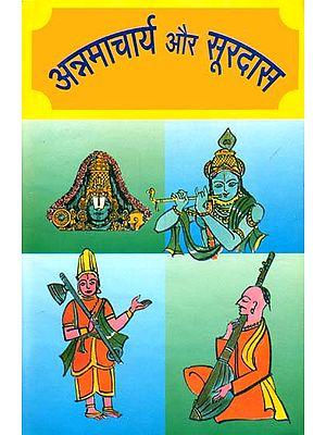 अन्नमाचार्य और सूरदास: Annamacharya and Surdas