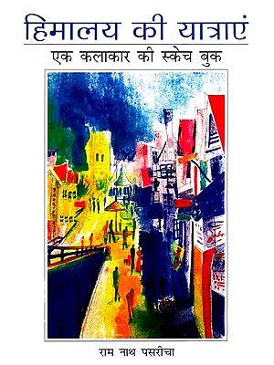 हिमालय की यात्राए (एक कलाकार की स्केच बुक)- Travels in Himalayas (A Painter's Sketch Book)