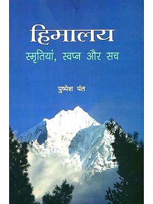 हिमालय (स्मृतियां, स्वप्न और सच)- Himalayas (Memories, Dreams and the Truth)