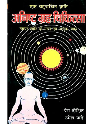 अनिष्ट ग्रह चिकित्सा: Pacifying the Unfavorable Planets