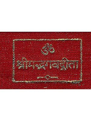 श्रीमद्भगवद्गीता: Tabiji Gita (Amuletic Gita)
