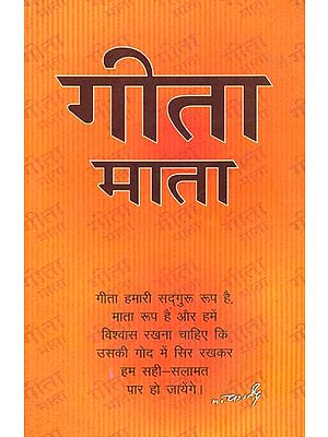 गीता माता: Gita Mata by Mahatma Gandhi