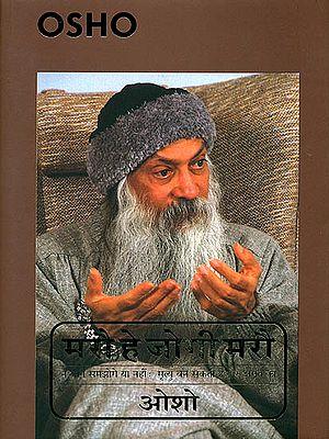 मरौ हे जोगी मरौ: Osho on Gorakhnath