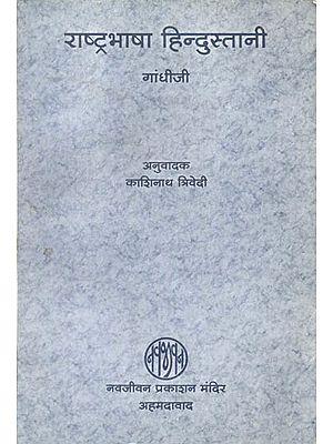 राष्ट्रभाषा हिन्दुस्तानी: Hindustani Our National Language Mahatma Gandhi