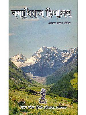 नगाधिराज हिमालय - Himalaya The King of Mountains