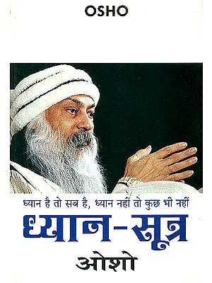 ध्यान-सूत्र: Dhyana Sutra by Osho
