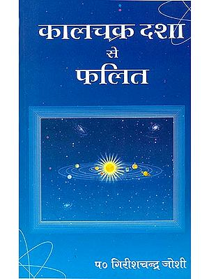 कालचक्र दशा से फलित: Kala Chakra Dasha se Phalit