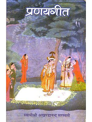 प्रणय गीता: Pranaya Geet from the Srimad Bhagavatam