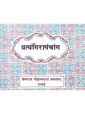 प्रत्यंगिरापंचांग: Pratyangira Panchang
