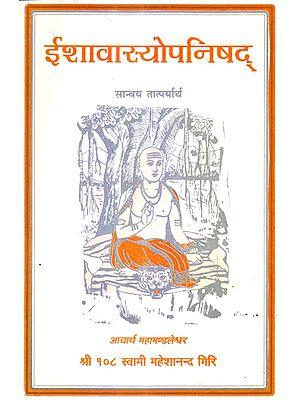 ईशावास्योपनिषद् - Ishavasya Upanishad by Swami Maheshanand Giri