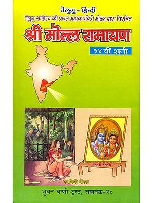 श्री मोल्ल रामायण: Shri Molla Ramayan (Different Ramayanas of India) Telugu Text with Hindi Translation (An Old and Rare Book)