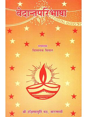 वेदान्तपरिभाषा: Vedanta Paribhasa (Sanskrit Only)