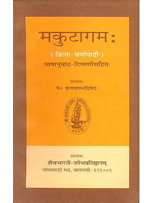 मकुटागम -क्रिया चर्यापादौ (संस्कृत एवम् हिन्दी अनुवाद): Makutagamah - Kriya Caryapadau