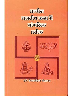 प्राचीन भारतीय कला में मांगलिक प्रतीक: Auspicious Symbols in Ancient India Art