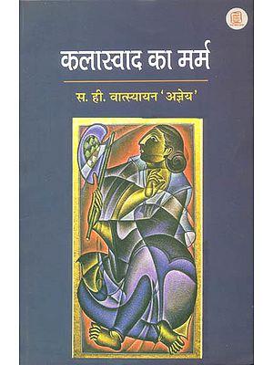 कलास्वाद का मर्म (कला पर केंद्रित लेख) - Relishing the Arts: Essays by Ajneya