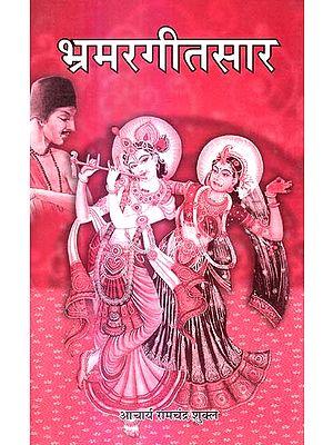 भ्रमरगीतसार: The Essence of Surdas' Bhramar Geet