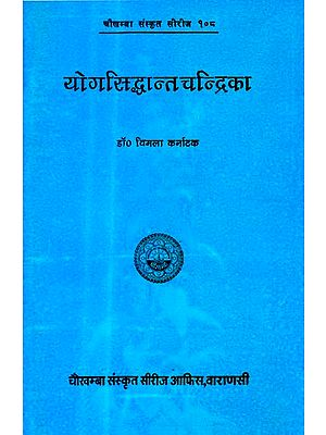 योगसिध्दान्तचन्द्रिका: Yoga Siddhant Chandrika (A Commentary on the Yoga Sutras of Patanjali)