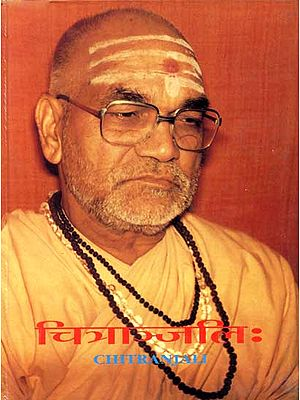 चित्राञ्जलि: A Pictorial Tribute to Swami Vidyanand Giri