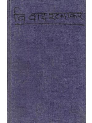 विवादरत्नाकर: A Treatise on Hindu Law (An old and Rare Book)
