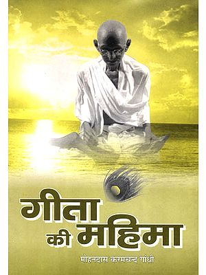 गीता की महिमा: The Greatness of Gita According to Mahatma Gandhi